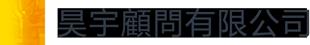 昊宇顧問有限公司
